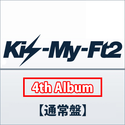 KIS-MY-WORLD【通常盤】