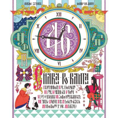 女の46分(CDのみ)