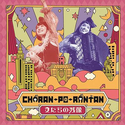 女たちの残像(LIVE CD)