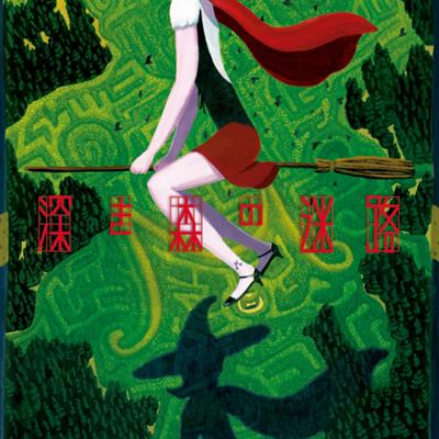 深き森の迷路(CD+DVD)【スマプラ対応】