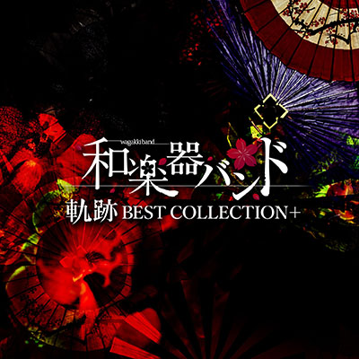 軌跡 BEST COLLECTION+ MUSIC VIDEO盤 【CD+DVD(スマプラ対応)】