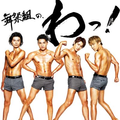 舞祭組の、わっ!【初回生産限定盤B】(CD+DVD)
