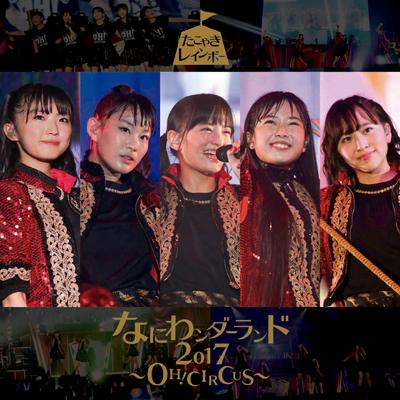 なにわンダーランド2017~OH! CIRCUS~(TYPE-C)(CDのみ)