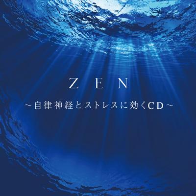 ZEN~自律神経とストレスに効くCD~(CD)