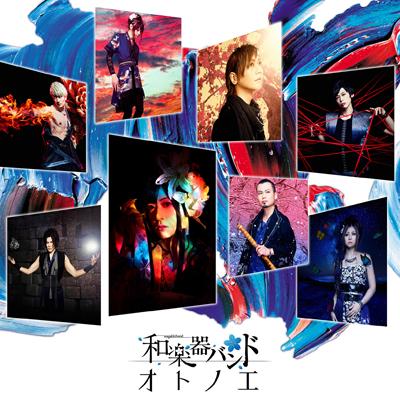 オトノエ CD ONLY盤【CD(スマプラ対応)】