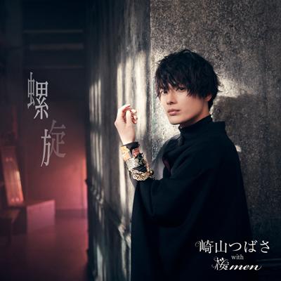 螺旋【MAKING盤】(CD+DVD)
