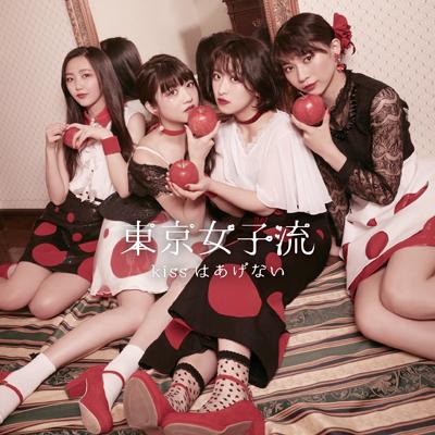 kissはあげない(CD)
