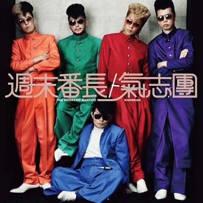 週末番長【SG+DVD】