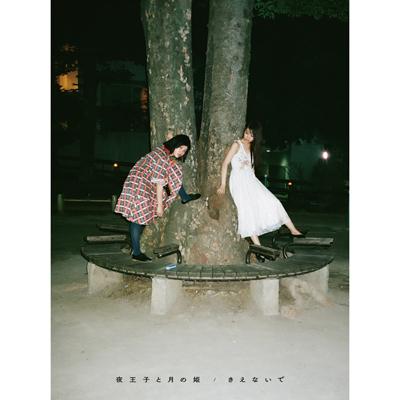 夜王子と月の姫 / きえないで【初回生産限定盤】(CD+Blu-ray+PHOTOBOOK)