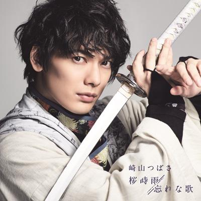 桜時雨/忘れな歌【CD ONLY盤】(CD)