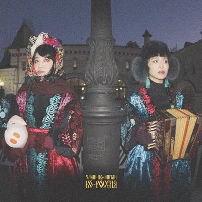 コ・ロシア(CD+DVD)