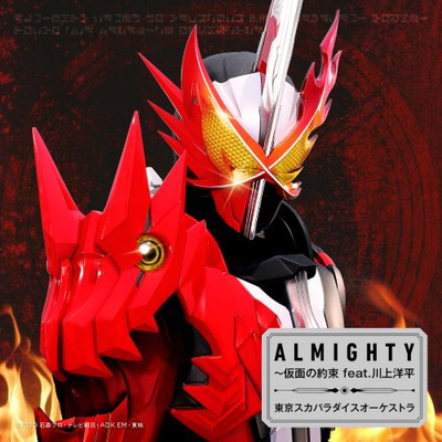 ALMIGHTY~仮面の約束 feat.川上洋平 (CD)