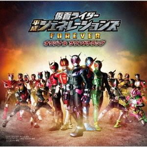 仮面ライダー平成ジェネレーションズ FOREVER オリジナル サウンド トラック(CD)