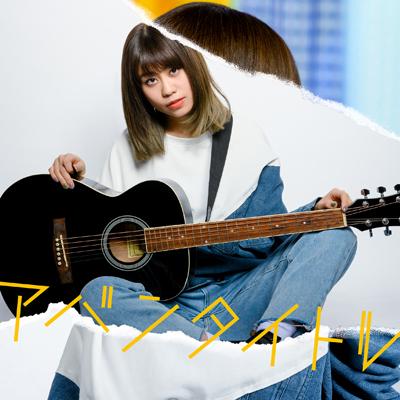 アバンタイトル<通常盤>(CD)