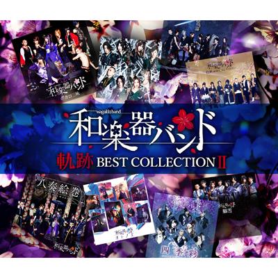 軌跡 BEST COLLECTION ⅡAL2枚組+LIVE映像集DVD(スマプラ対応)