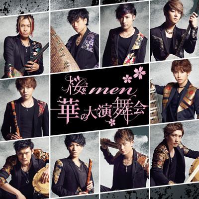 華の大演舞会(CD+DVD)