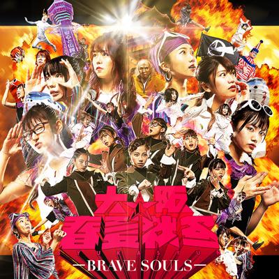 BRAVE SOULS(CD+Blu-ray)