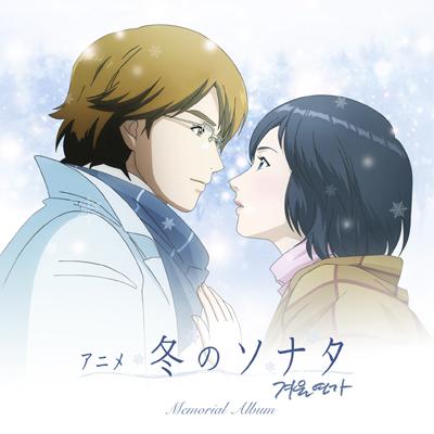 アニメ 冬のソナタ メモリアル アルバム【CD+DVD】