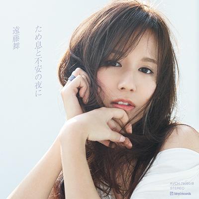 溜息と不安の夜に(CD+DVD)