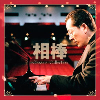 《相棒》Classical Collection=杉下右京 愛好クラシック作品集=( HQCD)