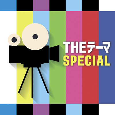 THE テーマ [SPECIAL]