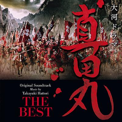 NHK大河ドラマ「真田丸」オリジナル・サウンドトラック THE BEST(CD)