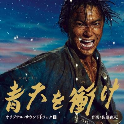 大河ドラマ 青天を衝け オリジナル・サウンドトラックII 音楽:佐藤直紀(CD)