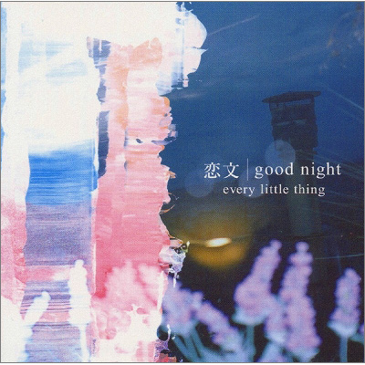 恋文 / good night