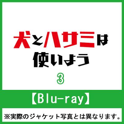 犬とハサミは使いよう 3【Blu-ray】 (初回生産限定版、鍋島テツヒロ描き下ろし三方背BOX、更伊俊介書き下ろし小説同梱)