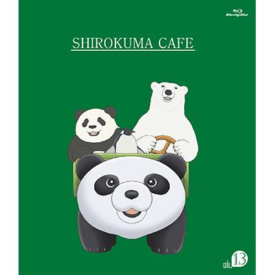 しろくまカフェ cafe.13