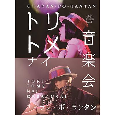 トリトメナイ音楽会(2枚組Blu-ray)