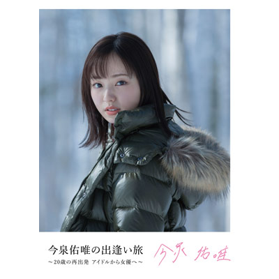 今泉佑唯の出逢い旅 ~20歳の再出発 アイドルから女優へ~【Blu-ray】