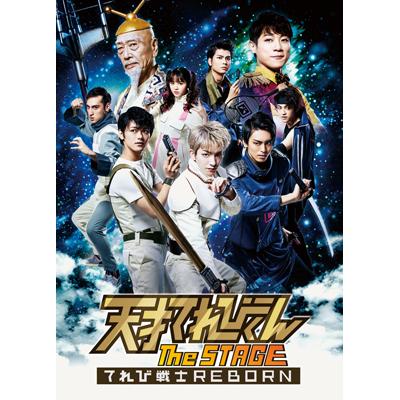 天才てれびくん the STAGE ~てれび戦士REBORN~(2枚組Blu-ray)