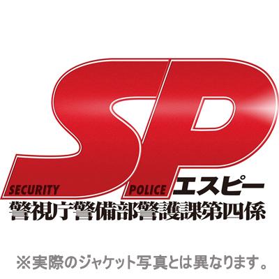 SP(エスピー)警視庁警備部警護課第四係 Blu-ray BOX