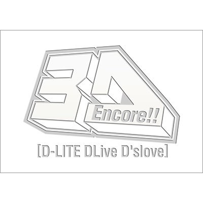 Encore!! 3D Tour [D-LITE DLive D'slove](2Blu-ray+2CD+PHOTO BOOK+スマプラ・ムービー&ミュージック)-DELUXE EDITION-
