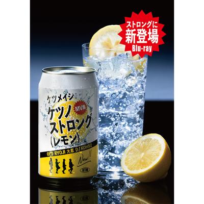 【初回生産限定盤】ケツノストロング(レモン)(2Blu-ray+グッズ)