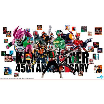仮面ライダー45周年記念 昭和ライダー&平成ライダーTV主題歌【数量限定生産盤】(3枚組CD+グッズ)