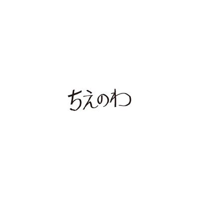 ちえのわ feat.峯田和伸(CD)