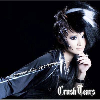 Communication Breakdown(Crush Tears盤)