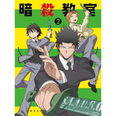 「暗殺教室」DVD初回生産限定版 2