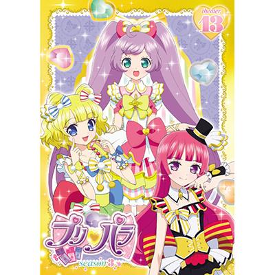 プリパラ Season3 theater.13[DVD]