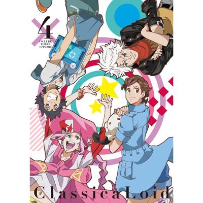 クラシカロイド 4(DVD)
