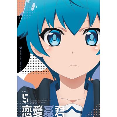 恋愛暴君 5(DVD)