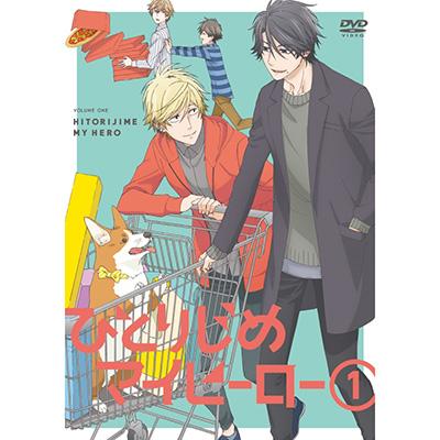 ひとりじめマイヒーロー 01 DVD