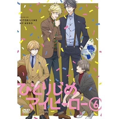 ひとりじめマイヒーロー 06 DVD
