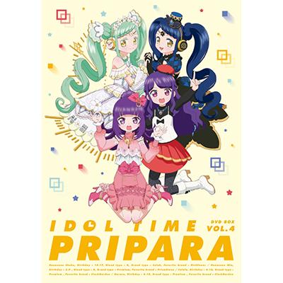アイドルタイム プリパラ DVD BOX-4(DVD4枚組)