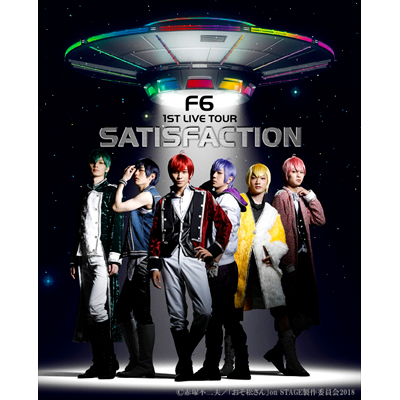 おそ松さん on STAGE F6 1st LIVEツアー Satisfaction(DVD)