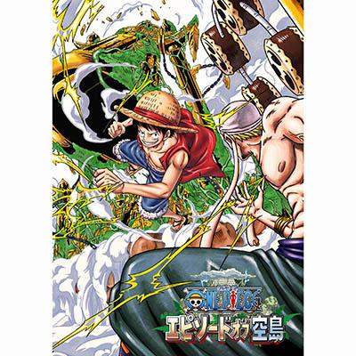 ONE PIECE エピソード オブ 空島 通常版DVD