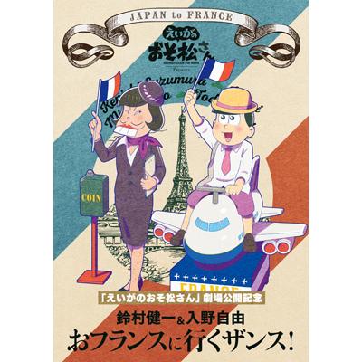 「えいがのおそ松さん」劇場公開記念 鈴村健一&入野自由のおフランスに行くザンス!(DVD)