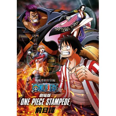 映画連動特別編「ONE PIECE STAMPEDE 前日譚」DVD